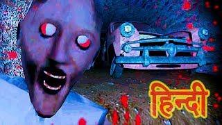 GRANNY Ki Car | Horror