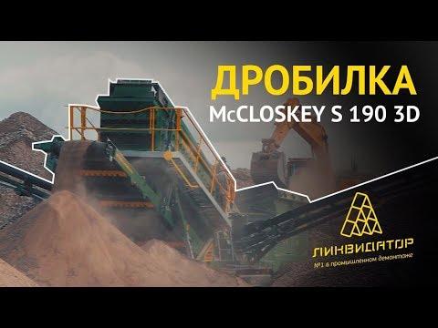 Обзор мобильного дробильно сортировочного  комплекса McCLOSKEY S 190 3D
