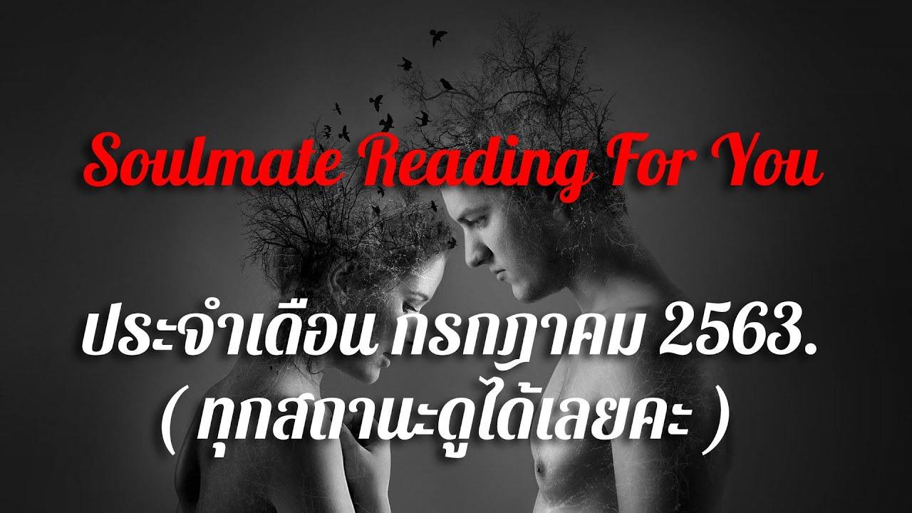 Soulmate Reading for You ประจำเดือน กรกฎาคม 2563. ( ทุกสถานะดูได้เลยคะ )