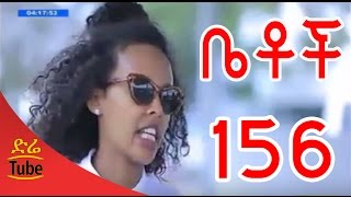 Betoch - Part 156 | Amharic  Comedy Drama