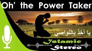 Track 15 Beautiful Nasheed | Ya Aakhethan Belnawasi |  Othman Al Rashidi | Islamic Stereo