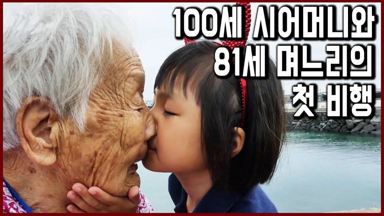 100년 만에 처음 탄 비행기. 100세 시어머니와 81세 며느리의 첫 제주 여행