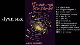 Лучи икс (аудиокнига) М.П. Бронштейн