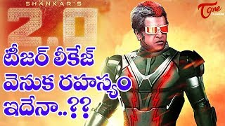 Top Secret behind ROBO 2.0 Teaser Leak..! - TeluguOne