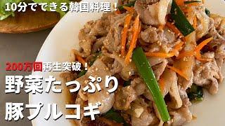 豚プルコギ|Koh Kentetsu Kitchen【料理研究家コウケンテツ公式チャンネル】さんのレシピ書き起こし
