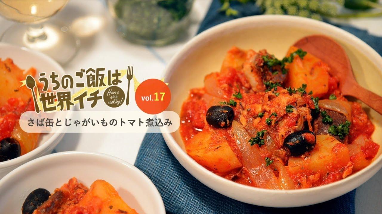 缶 パスタ サバ 缶 トマト