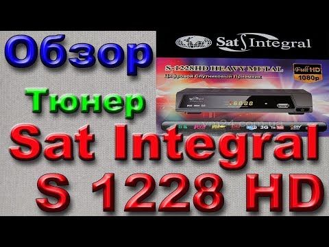 Обзор тюнера Sat Integral S 1228 HD HEAVY METAL . Упаковка. Комплектация. Меню.