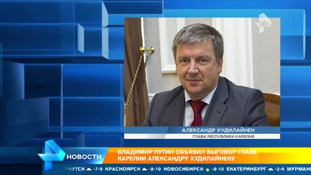Путин подписал указ об отставке губернатора Забайкальского края