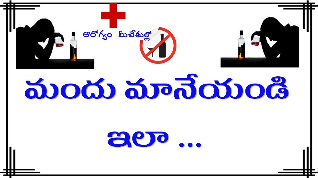 మద మనయడ ఇల Health Tips In Telugu Youtube