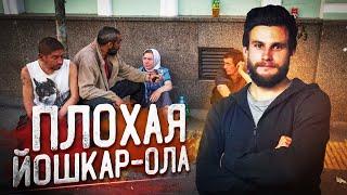 ПЛОХАЯ ЙОШКАР-ОЛА! Диснейленд для бедных, неправильный флаг России, библиотека из СССР