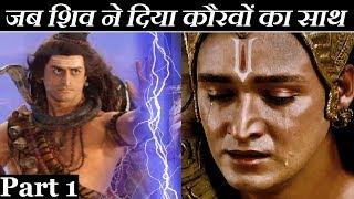 महाभारत के युद्ध में जब हुआ कृष्ण और शिव का आमना सामना   Mahabharat   Indian Mythology