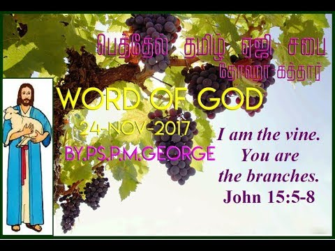 Word of God By.Ps.PM.George | BTAG Church-Doha, Qatar | 24-11-2017