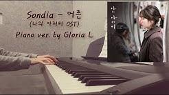 Piano Mr 어른 Sondia 손디아 나의 아저씨 Ost 피아노