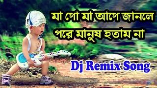 Maa go maa age janle pore Manush hotam na   Dj remix song  