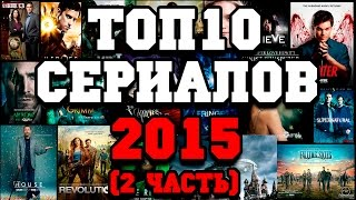 Топ 10 лучших сериалов 2015 (2 часть)