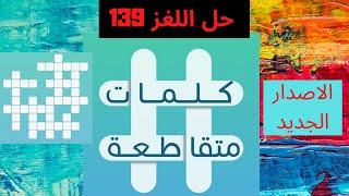 حل اللغز 139 بلاد عم سام من مؤلفات الجاحظ رئيس فرنسا في فترة الحرب العالمية الثانية أسرع عداء Youtube