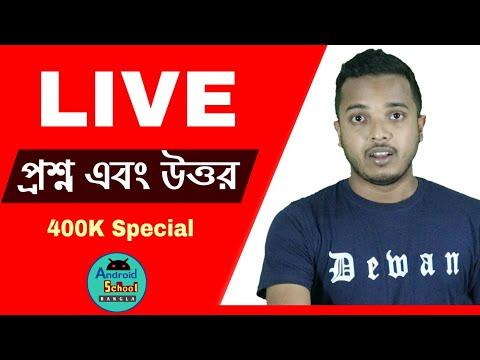 400 Subscribe Special || প্রশ্ন এবং উত্তর || Live Tech Adda