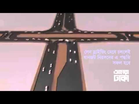 U loop System to Reduce Dhaka Traffic Congestion