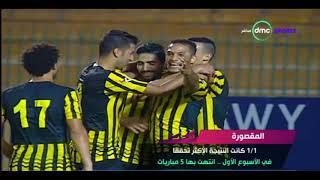 تعليق ك / زكريا ناصف علي أبرز لقطات الأسبوع الأول من الدوري المصري - المقصورة