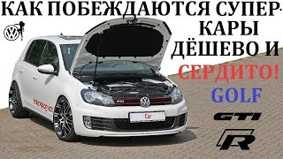 Volkswagen Golf. ВАМ НЕ НУЖЕН СУПЕРКАР. ВОЗМОЖНОСТИ КОНСТРУКТОРА ОТ VAG.