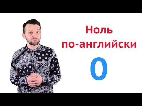 Как по английски будет ноль в номере телефона