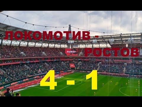 Локомотив - Ростов.