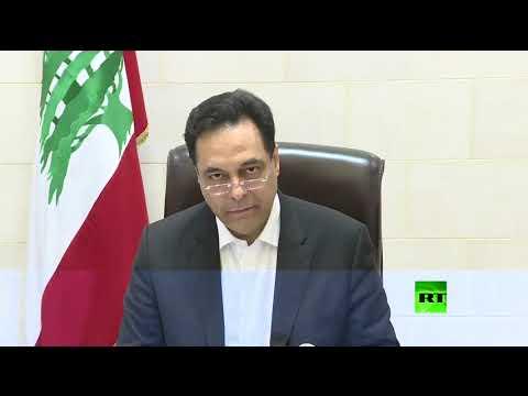 كلمة لرئيس وزراء لبنان عقب انفجار بيروت  - نشر قبل 5 ساعة