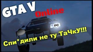 GTA 5 Online PC - Спи*дили не ту тАчКу!!! #7