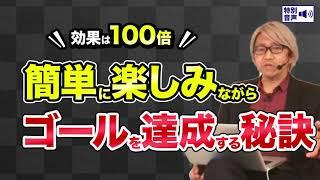 YouTube動画:コーチング 簡単に楽しみながらゴールを達成する秘訣 〜◯◯しながらやると効果は100倍