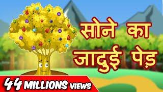 सोने का जादुई पेड़ - Hindi Moral Story  |  Moral Story | Hindi kahaniya | Smiley Toons