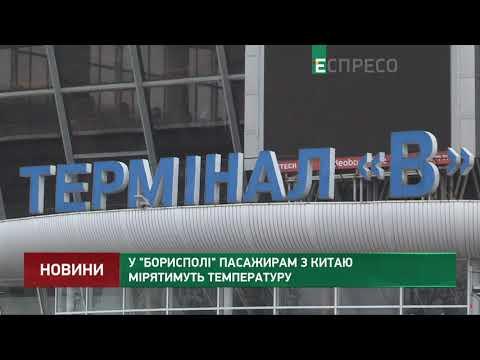 У Борисполі пасажирам з Китаю мірятимуть температуру