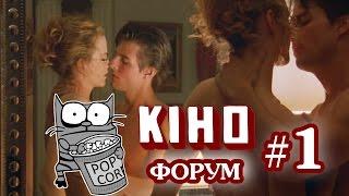 КиноФорум #1 С широко закрытыми глазами