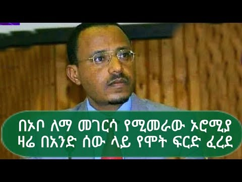 Ethiopia || በኦቦ ለማ መገርሳ የሚመራው ኦሮሚያ ክልል በአንድ ሰው ላይ የሞት ፍርድ ሰጠ || Abel Birhanu