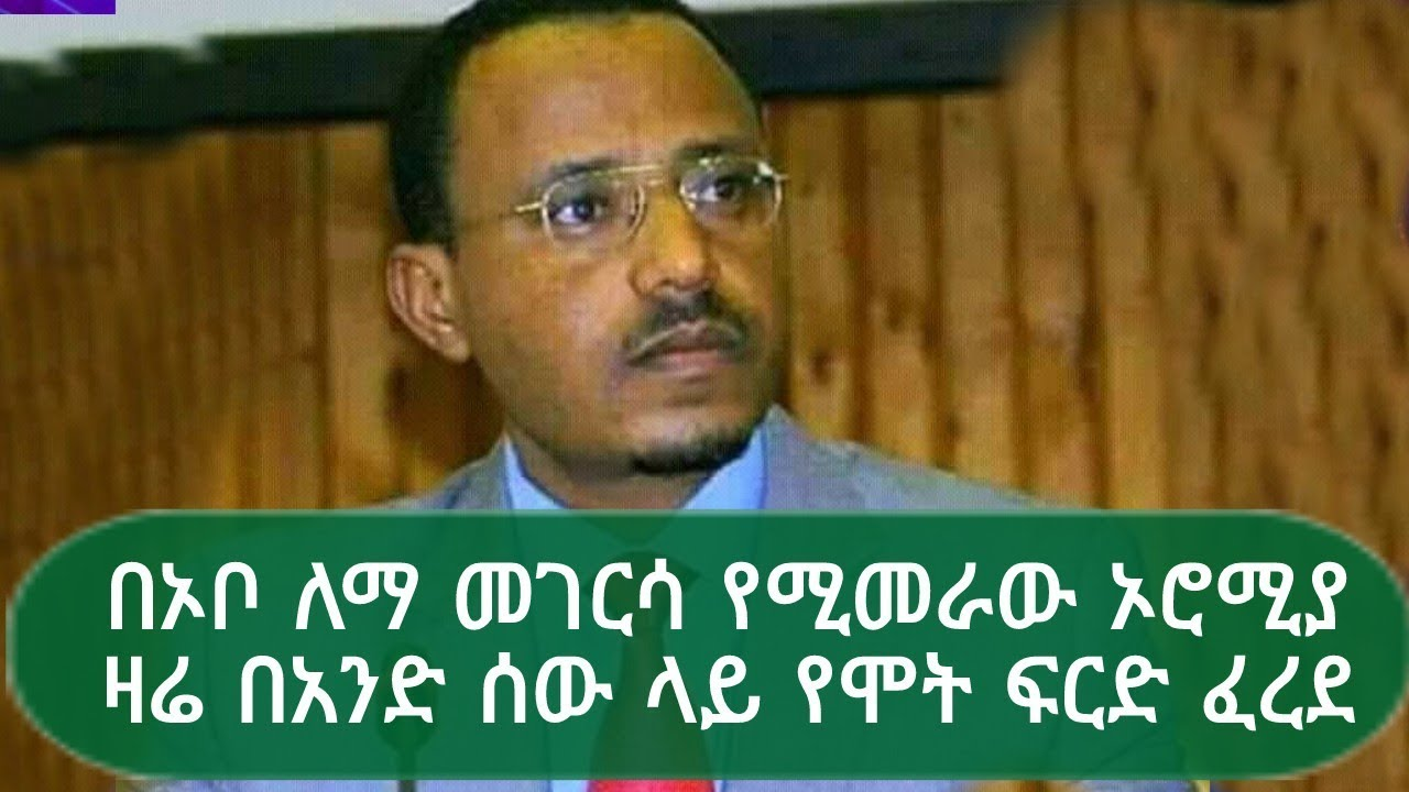 The Oromia Regional Government has given death sentences
