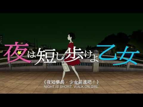 夜短夢長,少女前進吧! (Night is Short, Walk on Girl)電影預告