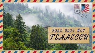 [RoadBlog] - Теннесси (Evil Dead, боль, пот и слёзы) #7