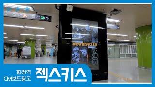 합정역 CM보드 젝스키스 데뷔 24주년 축하 광고 게첨