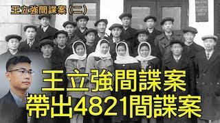 王立強間諜投誠帶出中共的統戰大生意4821間諜案、華為與神秘的中國創新之間的聯繫江峰漫談20191129第75期