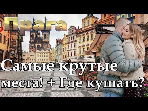 Прага   Узкая улица не улица   Пражские Куранты   Достопримечательности   Еда в Чехии