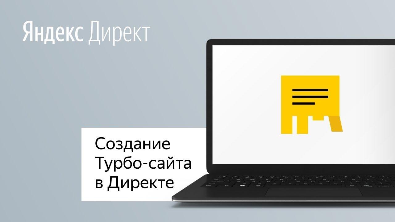 самостоятельное создание сайта на яндексе