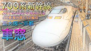 700系新幹線C52編成のぞみ382号東京行き 新大阪〜京都