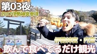 【2017・伊勢】第03夜・伊勢神宮内宮参拝&おかげ横丁で飲んで食う