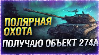Взвод с ГРАННИ ● 10 ЭТАП - МАРАФОН на Объект 274а ● Стрим World Of Tanks