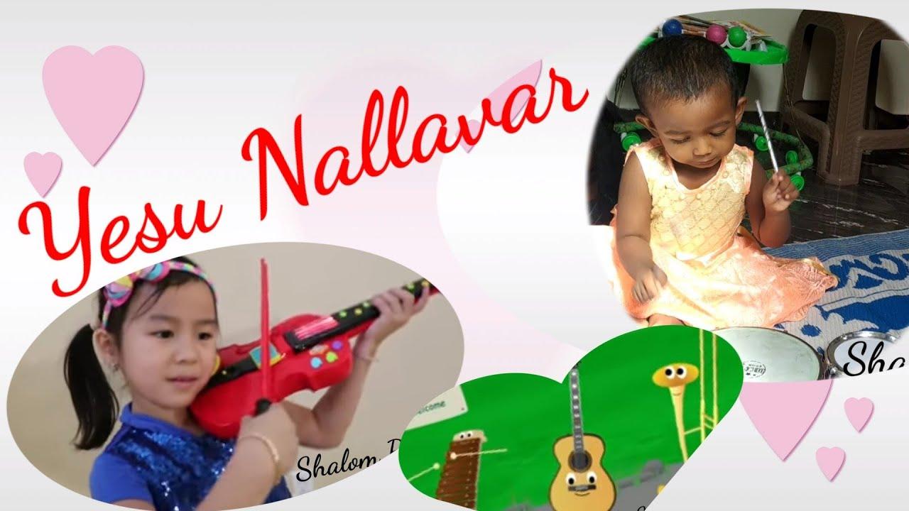 Yesu nallavar// Sunday School Song