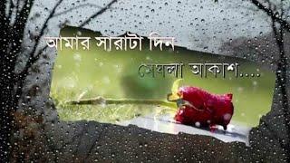 Amar Sarata Din Meghla Akash