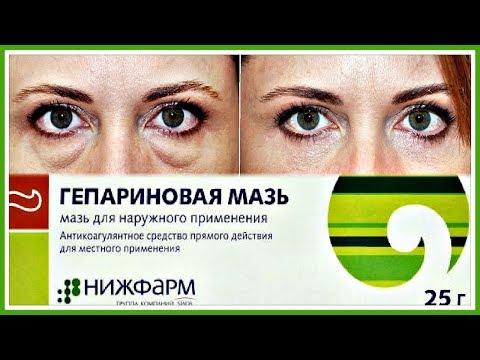 ГЕПАРИНОВАЯ мазь от СИНЯКОВ и МЕШКОВ под глазами. Гепариновая МАЗЬ для лица.