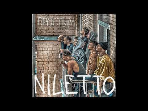NILETTO  - Платить за дружбу не нужно