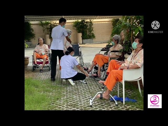 ฟื้นฟูสมรรถภาพทางกายในบ้านพักฟื้นดูแลผู้สูงอายุ ศรีสุขเมืองทอง Nursing Home Care