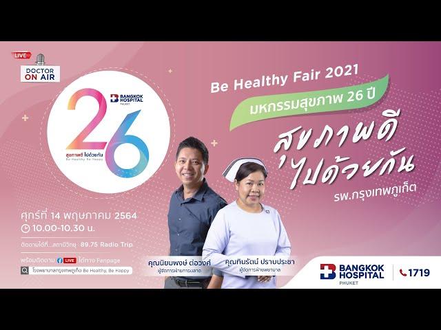 Doctor On Air   ตอน Be Healthy Fair 2021 : มหกรรมสุขภาพ 26 ปี สุขภาพดีไปด้วยกัน รพ.กรุงเทพภูเก็ต