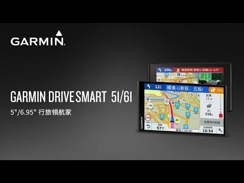 Garmin DriveSmart™ 61 6.95吋大螢幕超薄邊框導航語音聲控WIFI更新